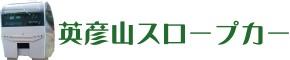 【公式】英彦山スロープカー・英彦山花園