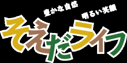 添田ライフ